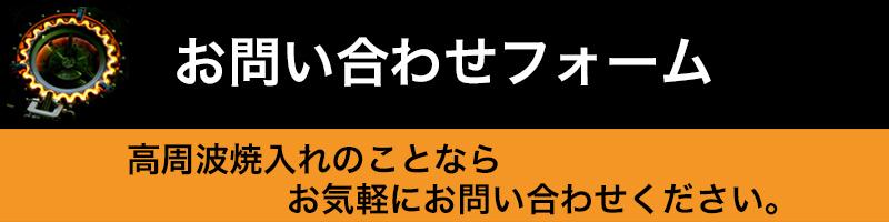 新潟高周波工業(株)への問い合わせ