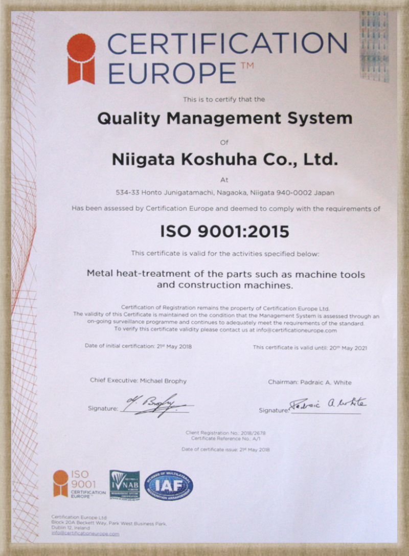 ISO9001/2015