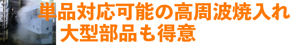単品対応可能 新潟高周波工業(株)