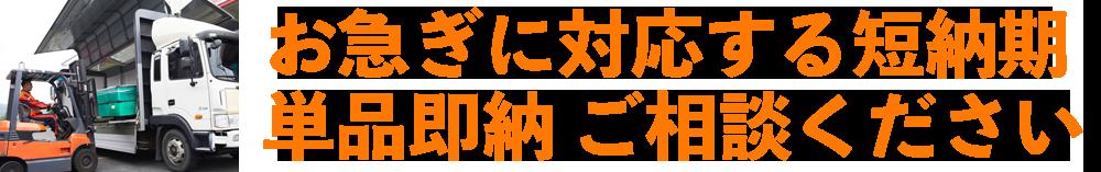 短納期対応 新潟高周波工業(株)