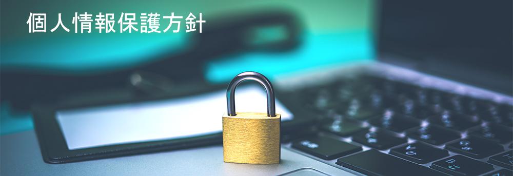 新潟高周波工業(株)個人情報保護方針