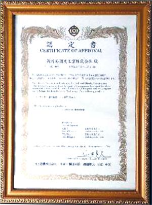 日立建機(株) 熱処理認定工場
