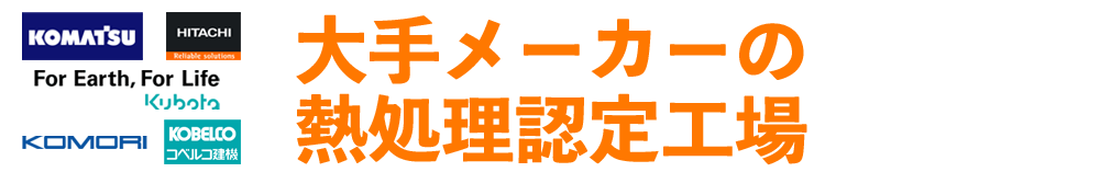 熱処理認定工場 新潟高周波工業(株)