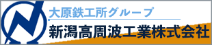 高周波焼入れの新潟高周波工業