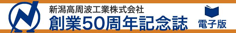 新潟高周波工業(株)50周年記念誌