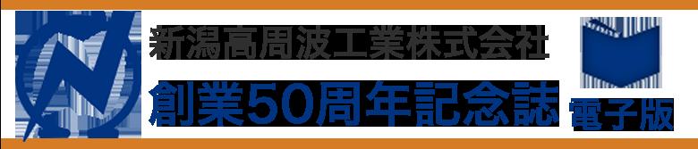 新潟高周波工業50周年記念誌