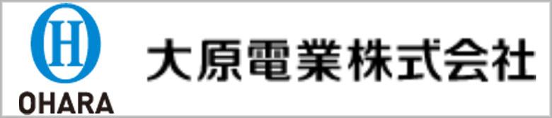 大原電業(株)
