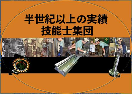 技能士集団新潟高周波工業